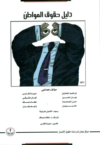 Photo of دليل حقوق المواطن