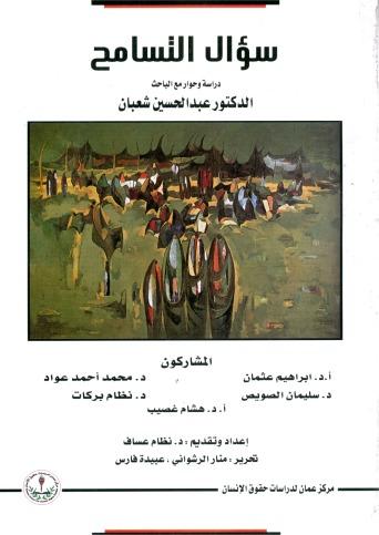 سؤال التسامح - دراسة وحوار مع الباحث د. عبد الحسين شعبان
