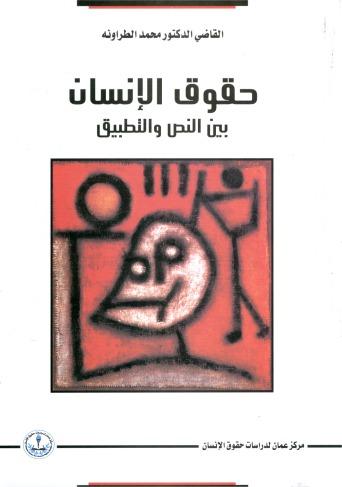 حقوق الإنسان بين النص والتطبيق