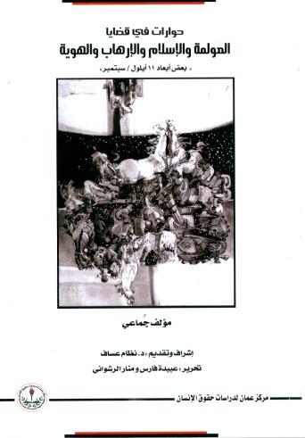 حوارات في قضايا العولمة والإسلام والإرهاب والهوية