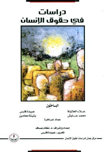 صورة دراسات في حقوق الإنسان