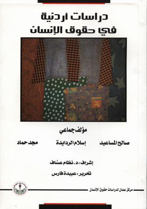 صورة دراسات أردنية في حقوق الإنسان