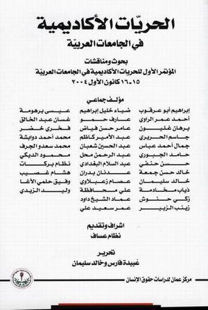 صورة الحريات الأكاديمية في الجامعات العربية