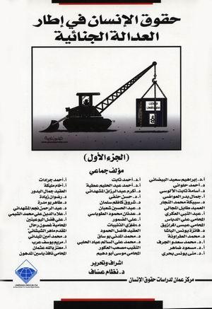 حقوق الإنسان في إطار العدالة الجنائية