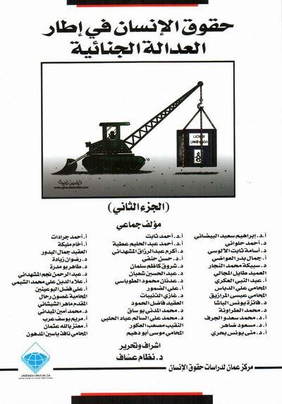 Photo of حقوق الإنسان في إطار العدالة الجنائية (الجزء الثاني)