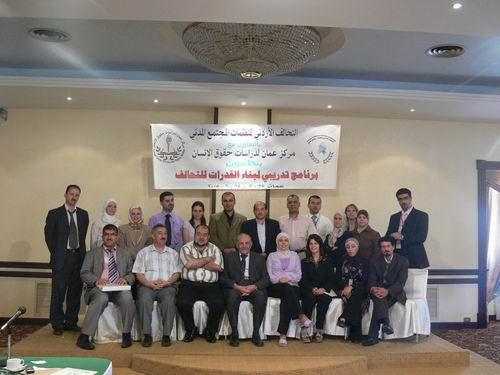 Photo of اختتام برنامج بناء القدرات لمؤسسات الشبكة الأردنية لمنظمات المجتمع المدني
