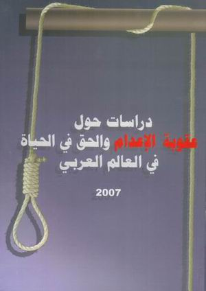 دراسات حول عقوبة الإعدام والحق في الحياة في العالم العربي