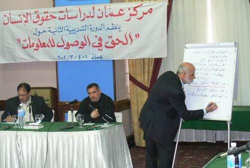 "Photo of عمان لحقوق الإنسان ينظم الدورة التدريبية الثانية حول ""الحق في الحصول على المعلومات"""