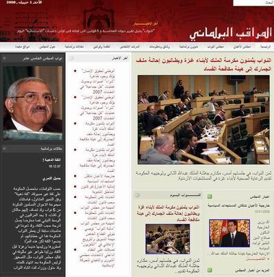"""صورة بعد عام ونصف على اطلاق موقع """"المراقب البرلماني"""" مركز عمان يصدر تقريره الثالث حول عمل مجلس النواب"""