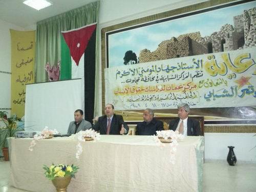 """اختتام مؤتمر """"الحاكمية الرشيدة وحقوق الإنسان"""" في عجلون"""