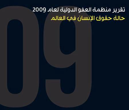 Photo of التقرير السنوي لمنظمة العفو الدولية للعام 2009