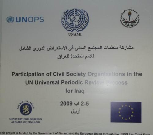صورة بالشراكة مع UNAMI و UNOPS مركزعمان ينظم في العراق درورة تدريبية حول الاستعراض الدوري الشامل