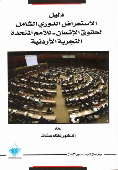 دليل الاستعراض الدوري الشامل لحقوق الإنسان – للأمم المتحدة التجربة الأردنية