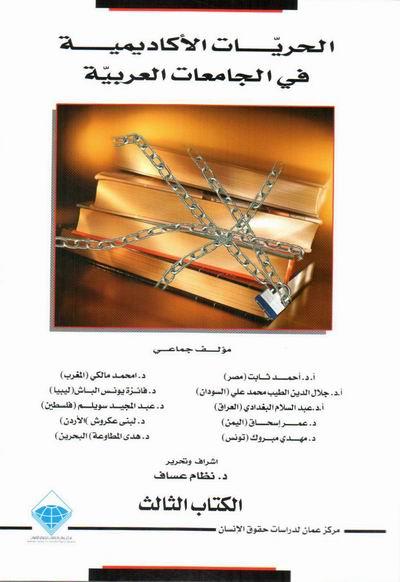 صورة الحريات الأكاديمية في الجامعات العربية ( الجزء الثالث)