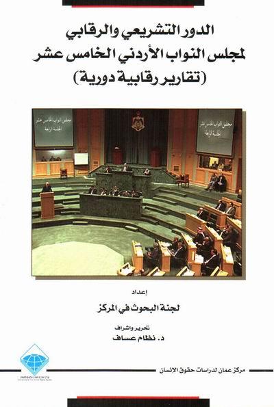 الدور التشريعي والرقابي لمجلس النواب الأردني الخامس عشر