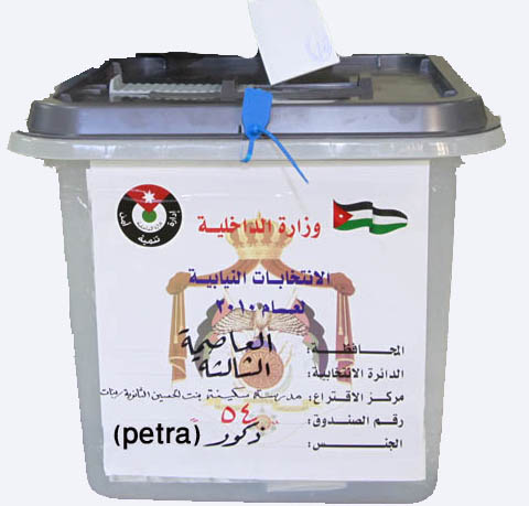 Photo of تقرير أولي عن اليوم الانتخابات ، نسبة المشاركة كان التحدي الاكبر لنجاح العملية الانتخابية