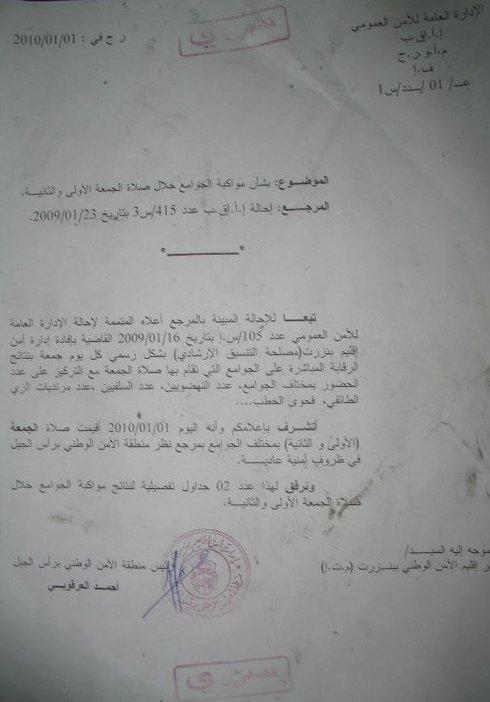 وثيقتان تظهران بشاعة النظام التونسي المخابراتي البائد