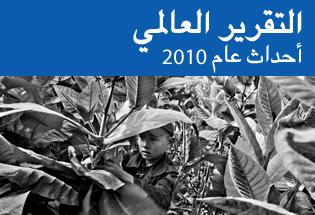 Photo of التقرير العالمي: حوار الحكومات الناعم مع المنتهكين