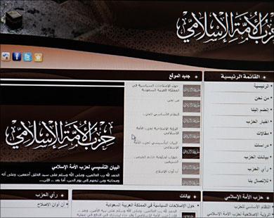 """واجهة موقع """"حزب الأمة الإسلامي"""" على الإنترنت"""