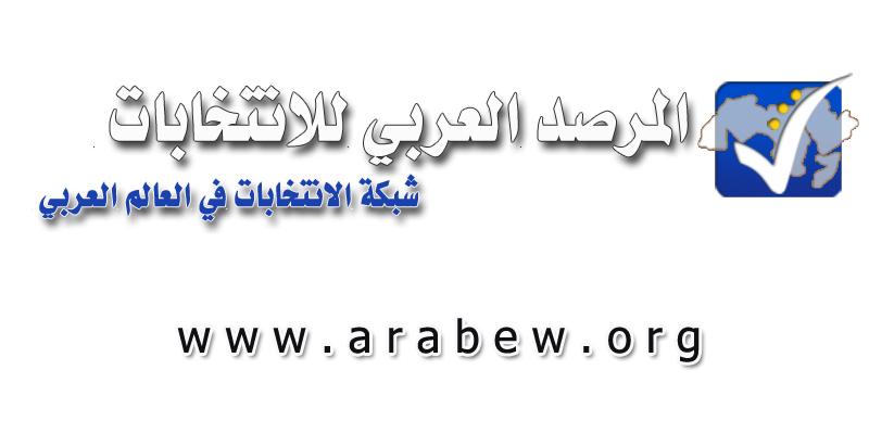 صورة شبكة الانتخابات في العالم العربي تدعو الى انتخابات حرة ونزيهة