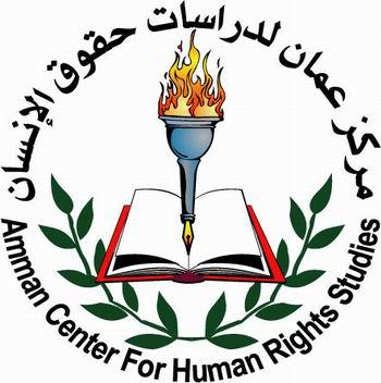 صورة مذكرة مقدمة للجنة الملكية المكلفة بالنظر في تعديل الدستور  تتضمن مقترحات المنظمات الحقوقية الأردنية لتعديل الدستور