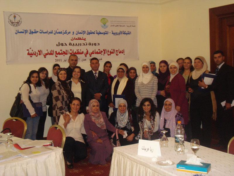 """صورة الشبكة الاوروبية-المتوسطية ومركز عمان ينظمان دورة تدريبية حول """"إدماج النوع الإجتماعي في منظمات المجتمع المدني الأردنية"""""""
