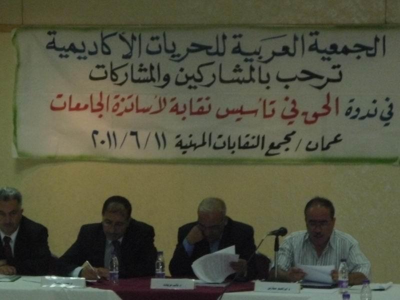 صورة ندوة  حول الحق في تأسيس نقابة للأساتذة الجامعيين