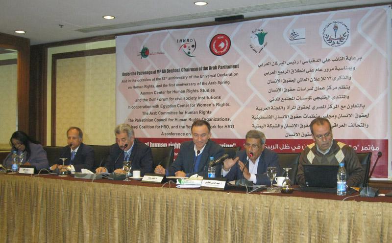 البيان العام الصادر عن مؤتمر حالة حقوق الإنسان في ظل الربيع العربي