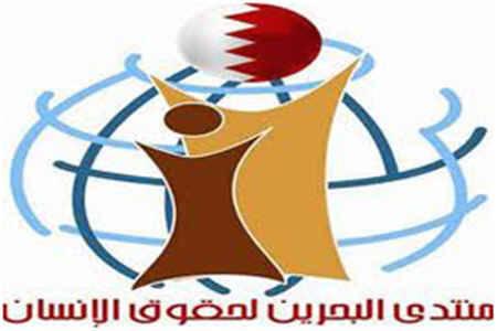 Photo of البحرين تستخدم غازات محرمة مجهولة التصنيع في القمع