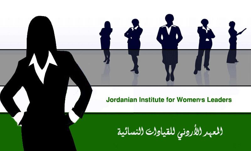 المعهد الأردني للقيادات النسائية