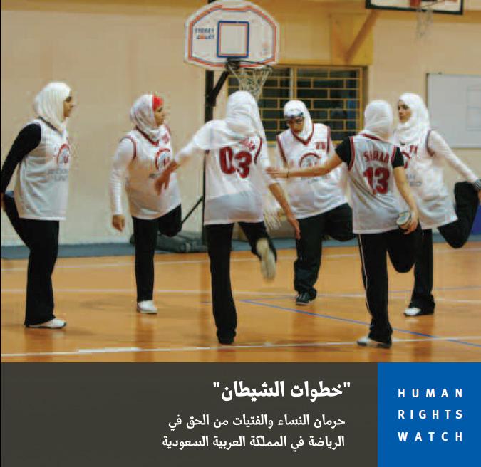 """""""خطوات الشيطان"""" حرمان النساء والفتيات من الحق في الرياضة في المملكة العربية السعودية"""