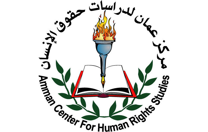 صورة جائزة مركز عمان للتميز في حقوق الإنسان