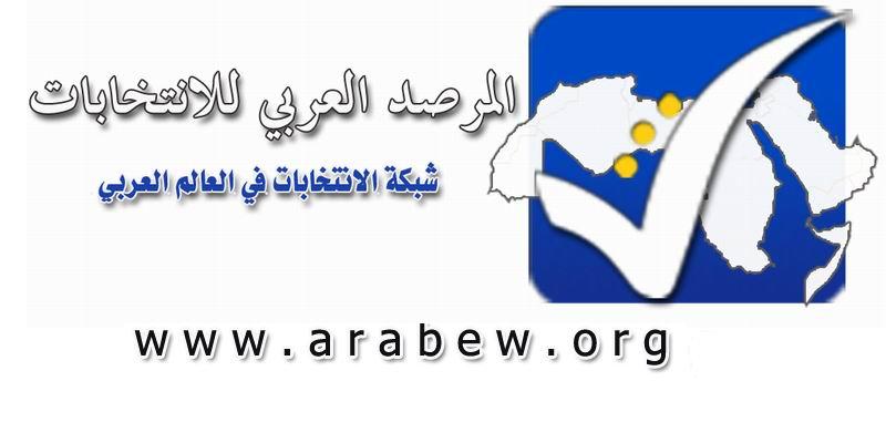 صورة شبكة الانتخابات في العالم العربي تصدر تقريرها الأولي حول الانتخابات في ليبيا