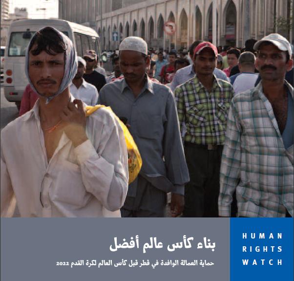 Photo of قطر بناء كأس عالم أفضل : حماية العمالة الوافدة في قطر قبل كأس العالم لكرة القدم 2022