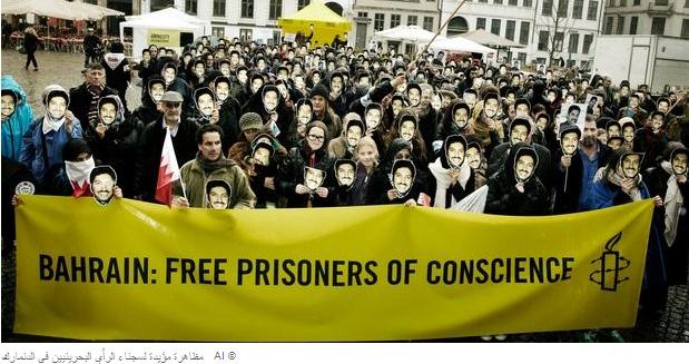 العفو الدولية : على السلطات البحرينية إطلاق سراح سجناء رأي إثر صدور أحكام مُشينة