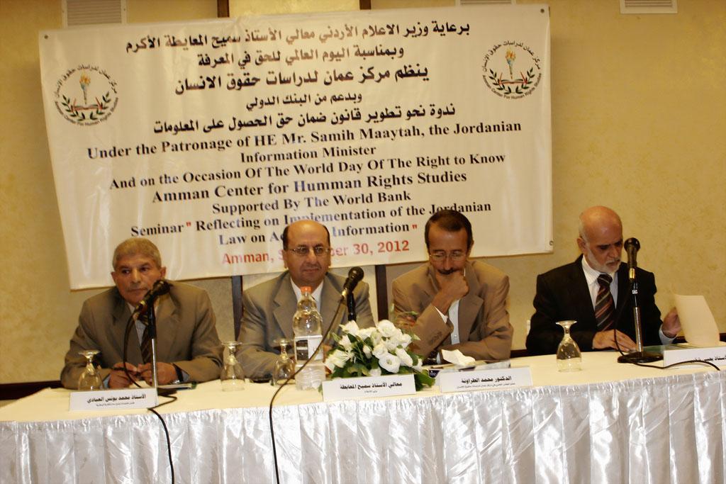 صورة احتفال مركز عمان بمناسبة اليوم العالمي للحق في المعرفة