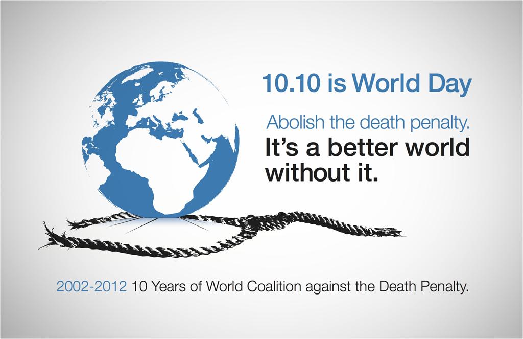 لمناهضة عقوبة الإعدام