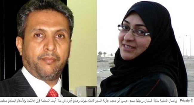 Photo of يتعين على البحرين أن تنقض الأحكام الصادرة بإدانة اثنين من المعلمين