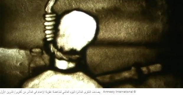 Photo of عقوبة الإعدام: العقد المنصرم وما شهده من تراجع في عدد الإعدامات يوازيه استمرار التحديات القائمة