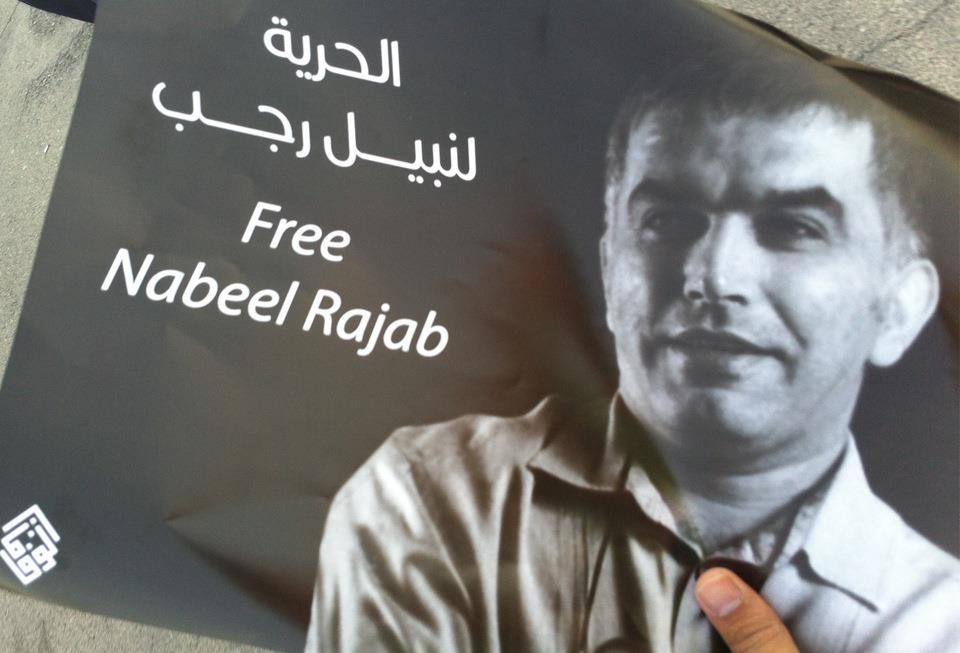 Photo of البحرين – يجب إسقاط حُكم إدانة الناشط الحقوقي نبيل رجب