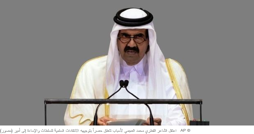"""العفو الدولية تدعو قطر للافراج عن """"انتفاضة الياسمين"""""""