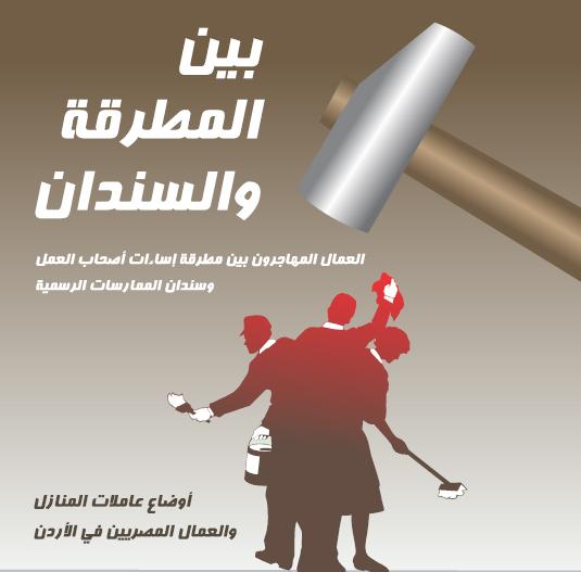 Photo of ضعف تنفيذ التدابير الأردنية لحماية العمال المهاجرين يعيق انصافهم