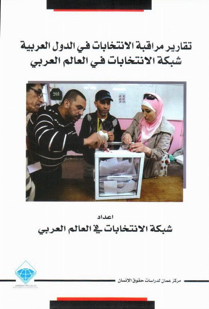 صورة تقارير مراقبة الانتخابات في الدول العربية