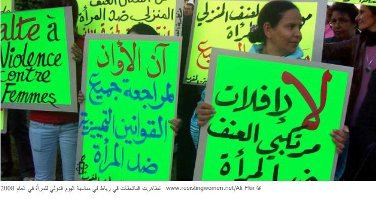 Photo of تحيّز قانون العقوبات ضد النساء والفتيات في المغرب يعرضهنّ للخطر