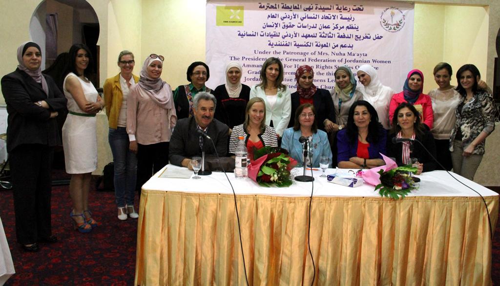 Photo of تخريج الدفعة الثالثة للمعهد الأردني للقيادات النسائية