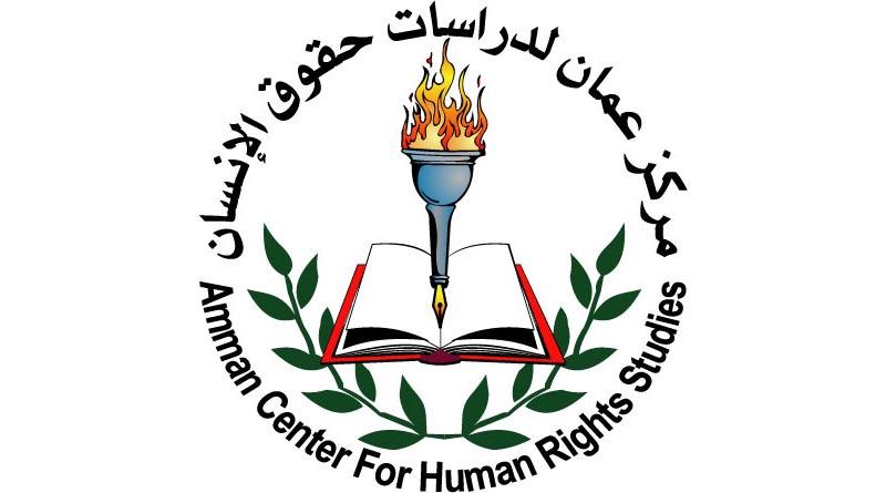 مركز عمان لدراسات حقوق الإنسان