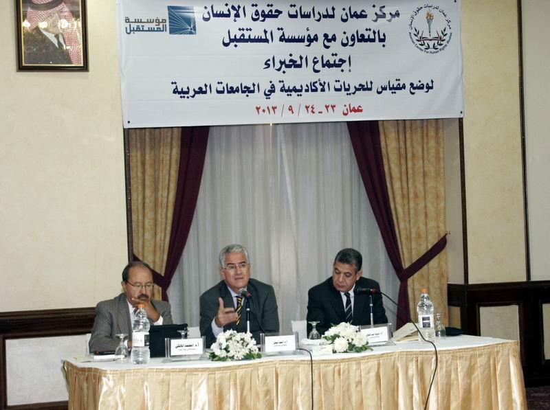 اختتام  اجتماع الخبراء لوضع مقياس مركز عمان للحريات الأكاديمية في الجامعات العربية