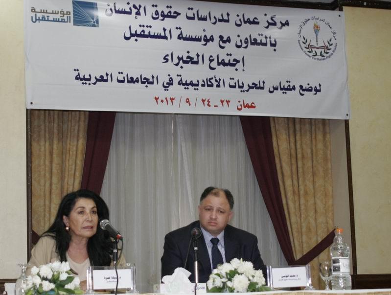 صورة اختتام  اجتماع الخبراء لوضع مقياس مركز عمان للحريات الأكاديمية في الجامعات العربية