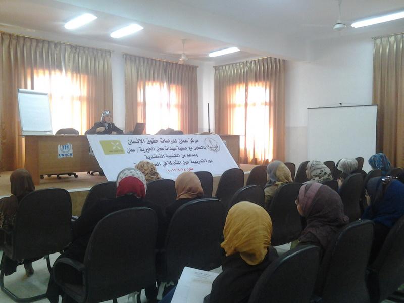 دورة في معان حول مهارات مشاركة المرأة الأردنية في العمل العام