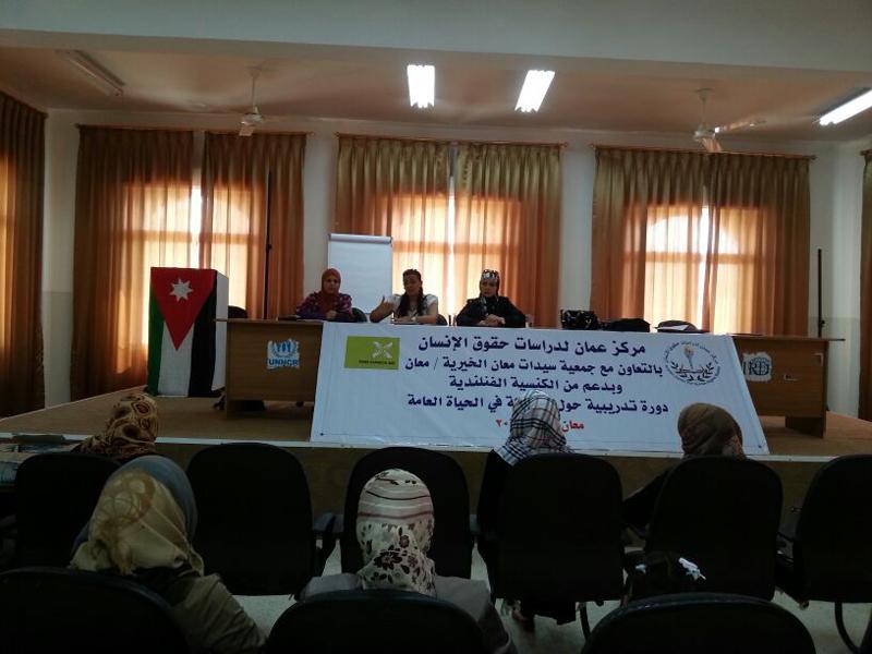 Photo of دورة في معان حول مهارات مشاركة المرأة الأردنية في العمل العام